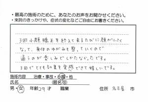 名古屋市・29才・会社員