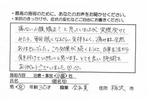 30才・稲沢市