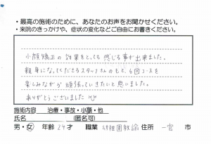 24才・幼稚園教諭・一宮市