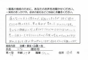 清須市・24才・アパレル勤務