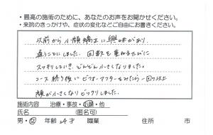 堀田彩加様 10回