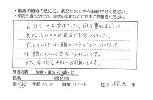 スキャン_20161024 (11)