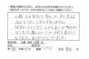 スキャン_20161024 (7)