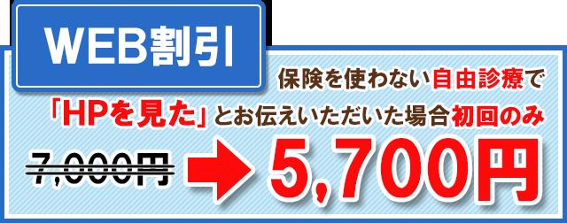 HPを見たで5700円
