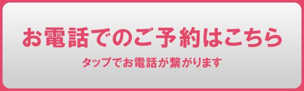 美容整体WELINAの電話予約_sp