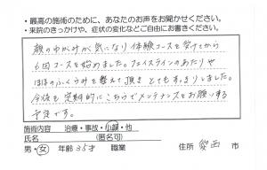 スキャン_20161024 (14)